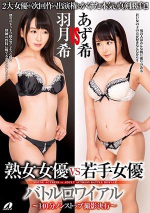 【XVSR-324】熟女女演员VS年轻女演员 羽月希和亚须希(あず希)