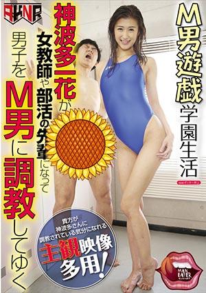 【MANE-002】游戏学园生活 神波多一花