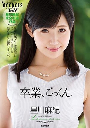 【DTK-001】毕业了的星川麻纪(ほしかわまき)