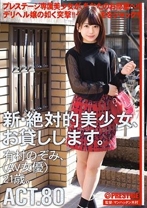 【CHN-154】新绝对的美少女借给你 有村希(有村のぞみ)