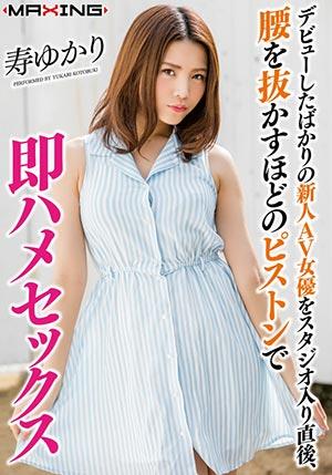【MXGS-1046】刚出道的新人女演员进入演播室 寿由香里(寿ゆかり)