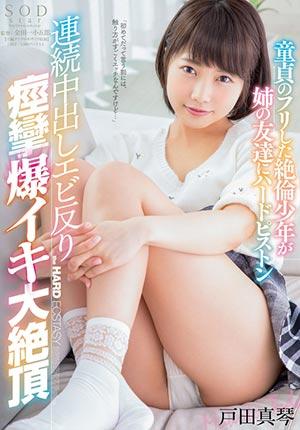 【STAR-857】对姐姐的朋友连续进行了 户田真琴