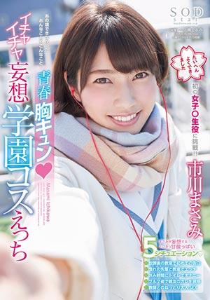 【STAR-850】青春妄想学院 市川雅美(市川まさみ)