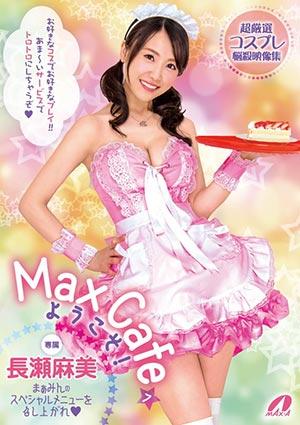 【XVSR-352】欢迎来到MaxCafe!长濑麻美