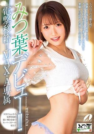 【XVSR-349】闪电转会!MAX-A专属出道 菊川三叶(菊川みつ葉)