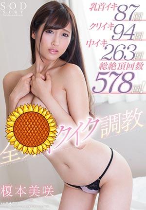 【STAR-870】全身调教总回数578次!榎本美咲