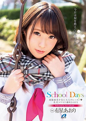 【XVSR-362】School Days超敏感美少女 有星青理(有星あおり)