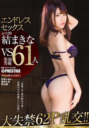 【ABP-726】无止境爱ACT.09系列首次同性恋!结牧菜(结まきな)