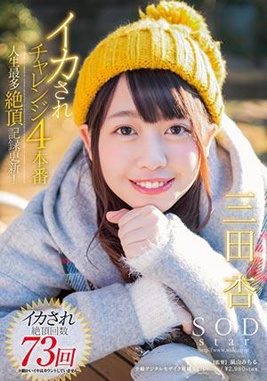 【STAR-876】正式表演人生最多绝顶记录更新!三田杏