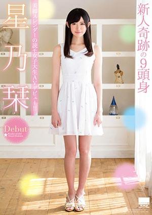【HODV-21305】新人女大学生初次亮相!星乃栞