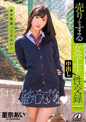 【XVSR-369】女学生的交际录 星奈爱(星奈あい)