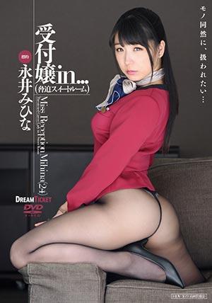 【VDD-137】接待小姐在威胁套房 永井美雏(永井みひな)