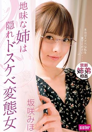 【SIS-086】朴素的姐姐隐藏色鬼变态 坂咲美穗(坂咲みほ)