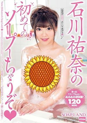 【EKDV-530】第一次的肥皂!石川祐奈