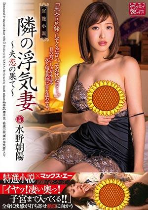 【XVSR-378】官能小说隔壁的外遇妻子 水野朝阳