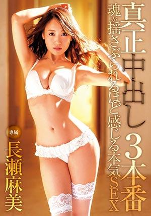 【XVSR-376】正式演出 长濑麻美