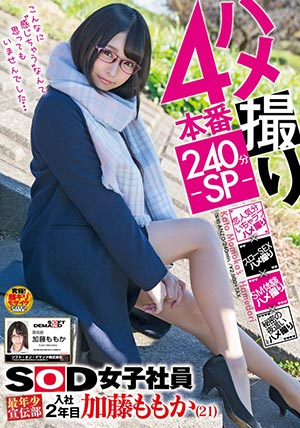 【SDMU-784】女职员最年少宣传部进入公司 加藤桃香(加藤ももか)