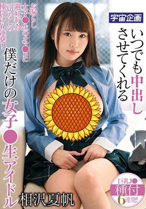 【MDTM-373】我的女子偶像!相沢夏帆