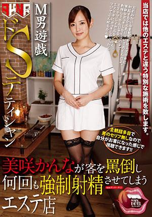 【MANE-011】骂倒顾客并多次强制的美容院!美咲佳奈(美咲かんな)