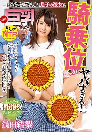 【GVG-614】清秀保守的她其实是巨乳!浅田结梨