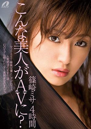 【XVSR-394】她的4小时 筱崎美沙(篠崎ミサ)