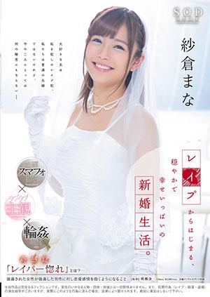 【STAR-904】平静幸福满满的新婚生活 纱仓真奈(纱仓まな)