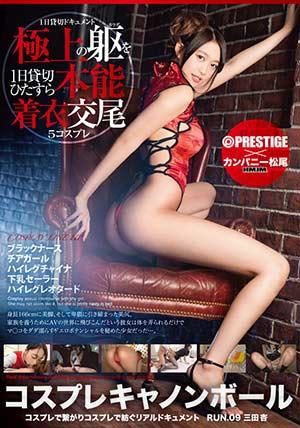【PXH-009】Cosplay加农球RUN.09 三田杏