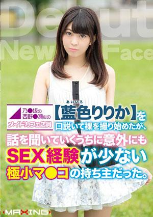 【MXGS-1069】女仆咖啡店员 蓝色梨梨香(藍色りりか)