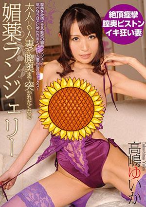 【MADM-091】老实的妻子 高岛由花(高嶋ゆいか)