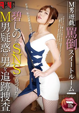 【MANE-013】在SNS上发现的疑惑男子追踪搜查 碧志乃(碧しの)