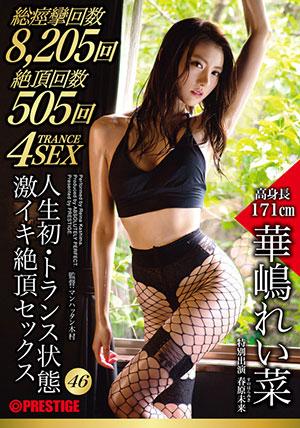 【ABP-762】171厘米跃跃欲试的无限绝顶!华嶋玲菜(華嶋れい菜)