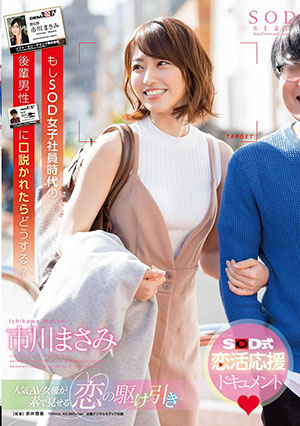 【STAR-911】SOD女职员时代 市川雅美(市川まさみ)