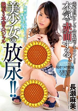 【XVSR-399】认真的脸红的美少女 长濑麻美