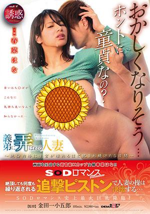 【SDMU-817】被义弟玩弄的妻子 春菜花(春菜はな)
