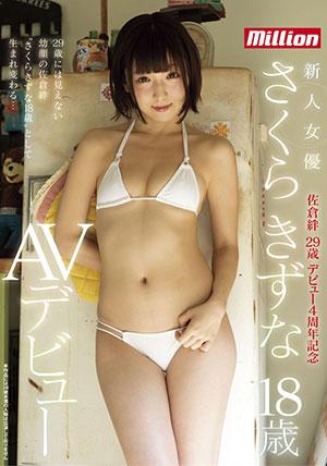 【MKMP-234】出道4周年纪念 佐仓绊(佐倉絆)