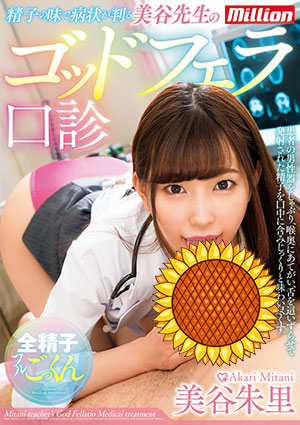 【MKMP-235】病情判明的美谷老师 美谷朱里