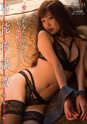 【STAR-916】性感的调教 榎本美咲