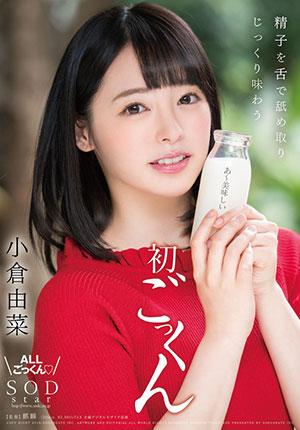 【STAR-925】首次用舌头细细品味 小仓由菜