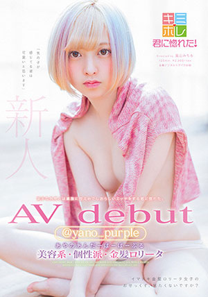 【KMHR-039】新人@yano_purple@AV debut