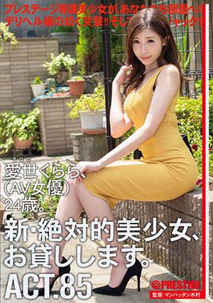 【CHN-162】新绝对的美少女借出 爱世梦罗(爱世くらら)