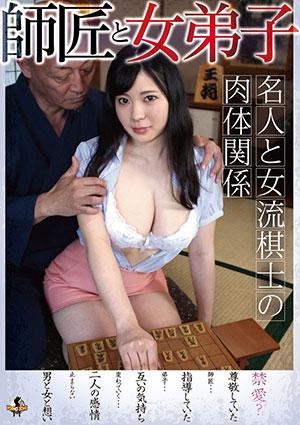 【PORN-003】师傅和女弟子肉体关系!真白湖子(真白ここ)