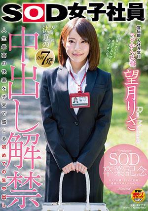 【SDMU-844】SOD女职员宣传部入社第5年 望月理沙(望月りさ)