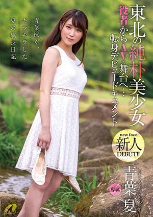 【XVSR-413】东北纯朴美少女 青叶夏