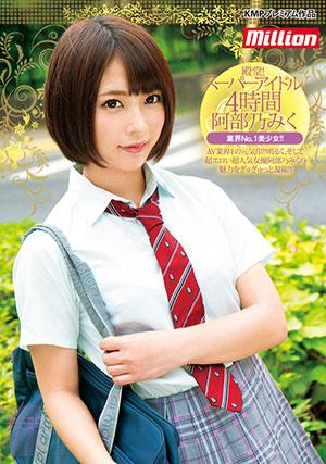 【MKMP-245】殿堂!超级偶像4小时 阿部乃美久(阿部乃みく)
