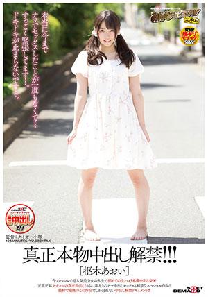 【SDEN-031】真正解禁!枢木葵(枢木あおい)
