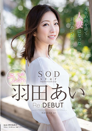 【STAR-940】SODstar DEBUT 羽田爱(羽田あい)