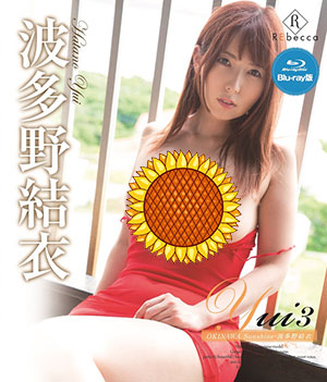 【REBDB-315】冲绳的阳光 波多野结衣