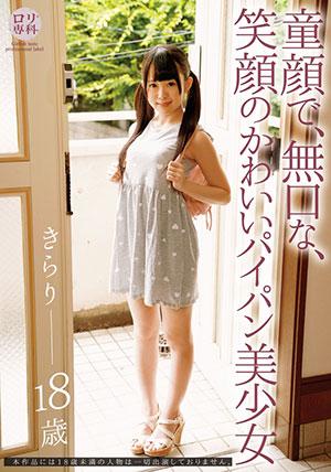 【LOL-172】萝莉专科笑容可爱的菠萝美少女 濑名光莉(瀬名きらり)