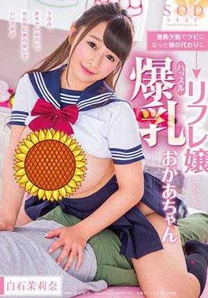 【STAR-945】代替无故缺勤被解雇的女儿 白石茉莉奈