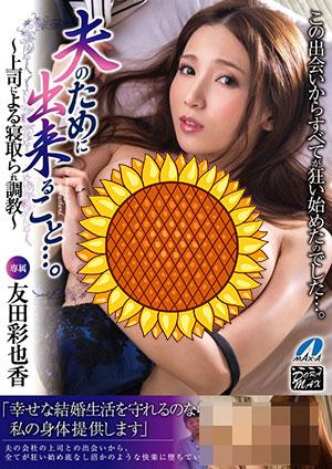 【XVSR-422】为了丈夫能做的事情 友田彩也香
